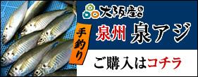 大阪産品 手釣り泉州泉アジ ご購入はコチラ