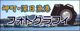 岬町・深日漁港 フォトグラフィ