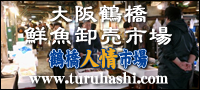 大阪鶴橋鮮魚卸売市場