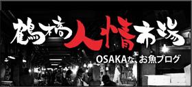 鶴橋人情市場 OSAKAな、お魚ブログ