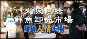 大阪鶴橋鮮魚卸売市場 鶴橋人情市場